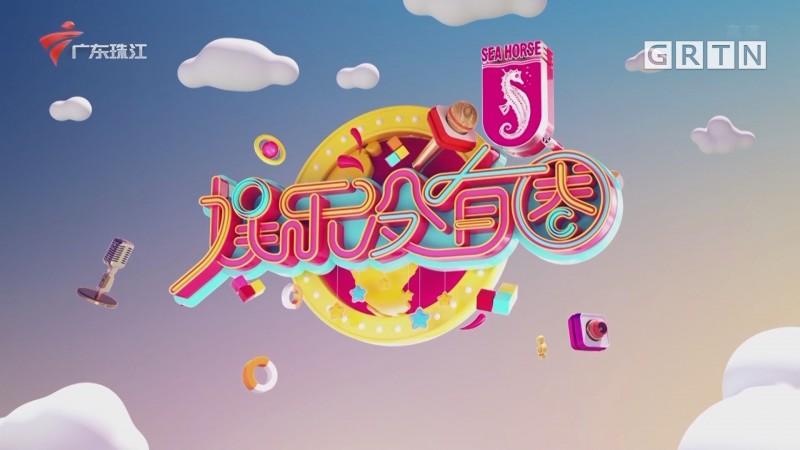 [HD][2021-09-09]娱乐没有圈:张智霖 袁咏仪:不当模范夫妇 只做正式的自己
