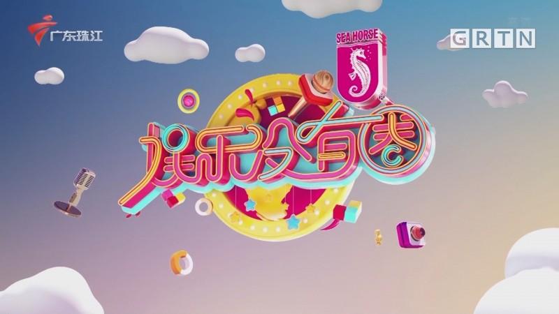 [HD][2021-09-16]娱乐没有圈:张家辉 刘青云:最佳男主角背后都有一个好太太