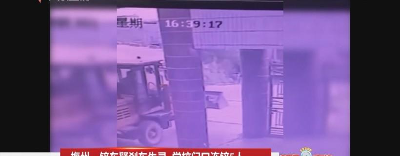 梅州:铲车疑刹车失灵 学校门口连铲5人
