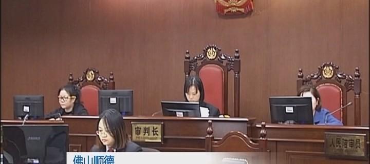 佛山顺德:男子拆千万别墅 拒法院查封拍卖被拘