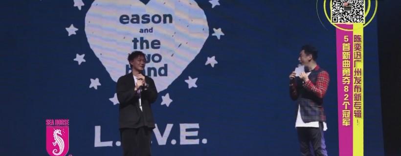 陈奕迅广州发布新专辑! 5首新曲勇夺82个冠军