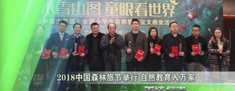 2018中国森林旅节举行 自然教育入万家