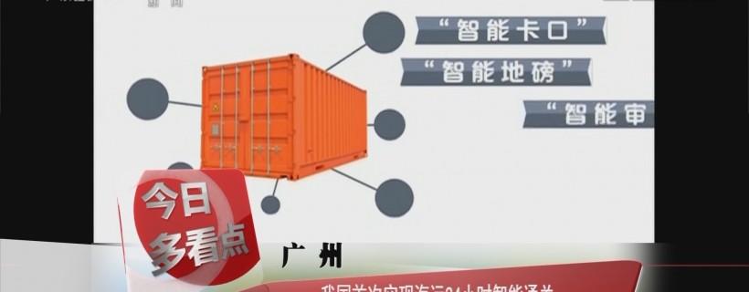 广州:我国首次实现海运24小时智能通关