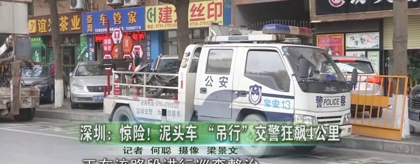 """深圳:惊险!泥头车""""吊行""""交警狂飙4公里"""