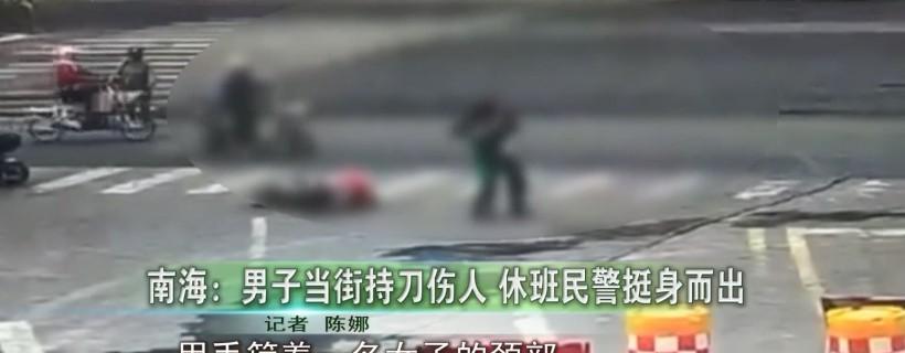 南海:男子当街持刀伤人 休班民警挺身而出