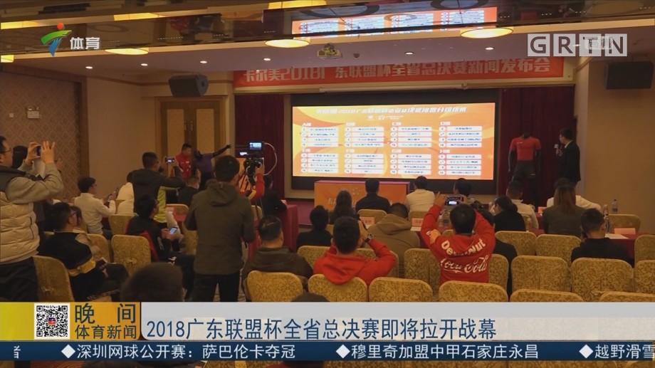 2018广东联盟杯全省总决赛即将拉开战幕