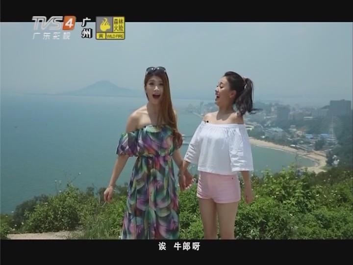 情定阳西_幸运快的_广东广播电视台荔枝台