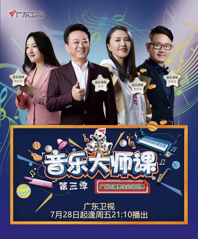 广东卫视《音乐大师课》本周开课 用纯真演绎音乐力量