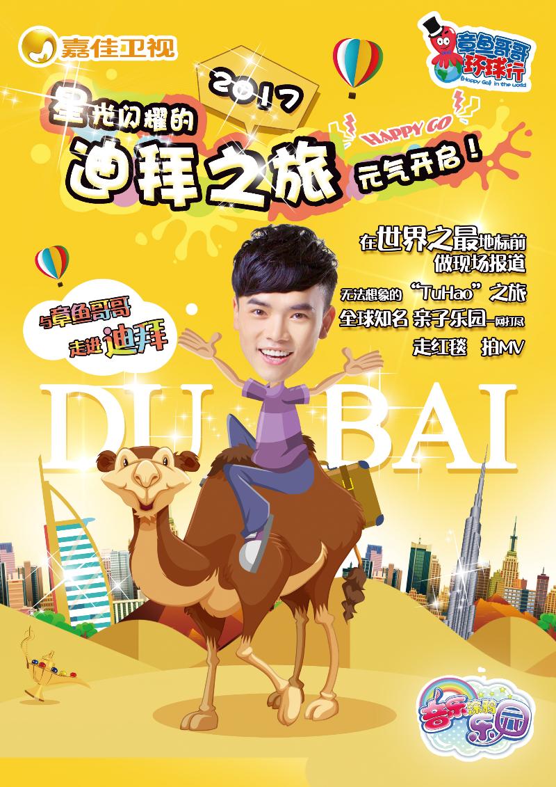 首页 频道频率 嘉佳卡通 节目快讯  《章鱼哥哥环球行》是广东广播图片