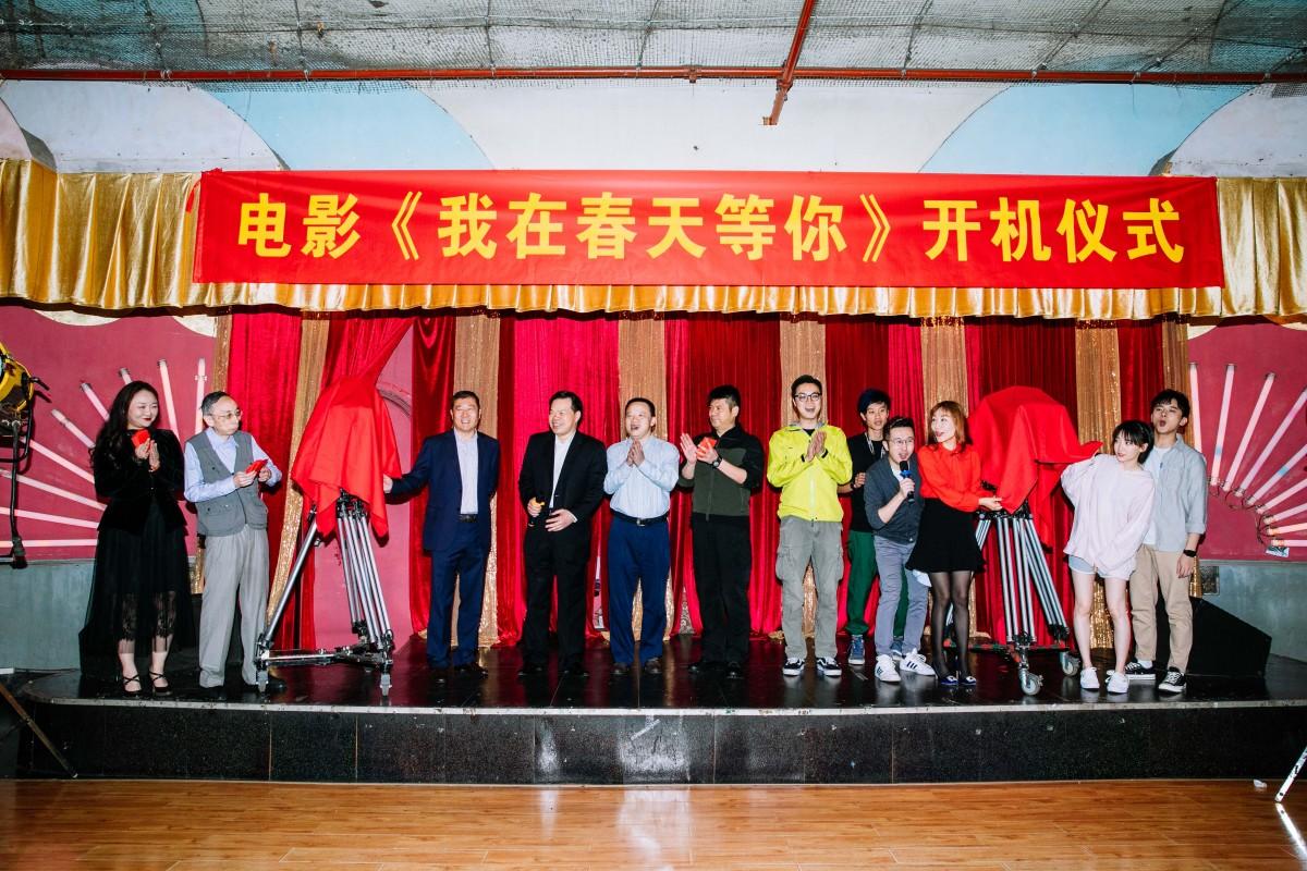 励志追梦电影《我在春天等你》在广州举行开机仪式