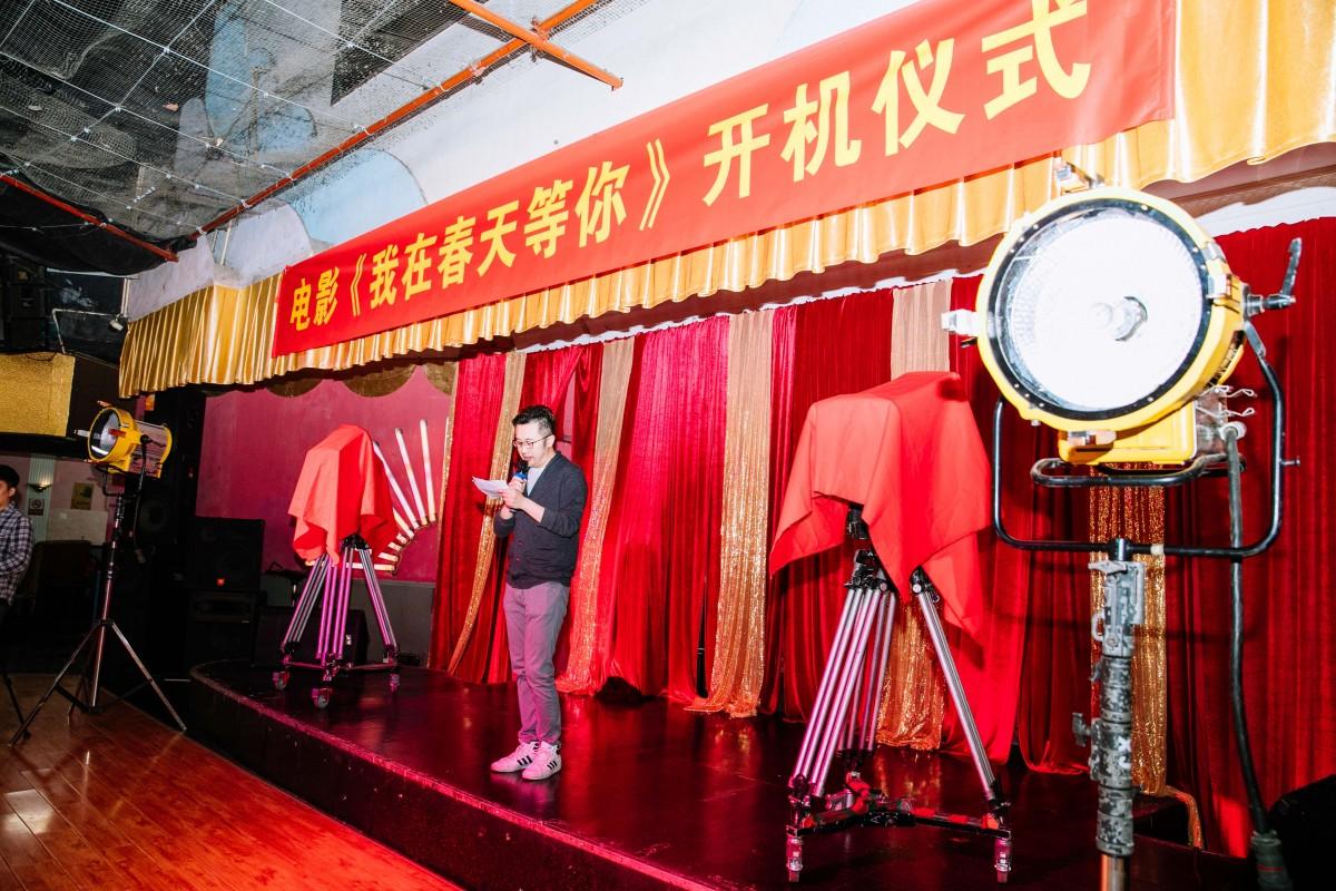 励志追梦电影《我在春天等你》在广州举行开机