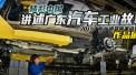 精彩中国 讲述广东汽车工业故事