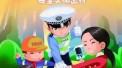 """广东交警与您相约第五个122""""全国交通安全日""""!"""