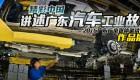 精彩中國 講述廣東汽車工業故事
