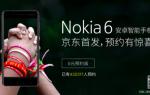 Nokia 6预约破40万 猜猜多少能变成销量