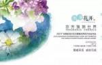 广州国际花卉艺术展开幕,将向世界讲述广州故事