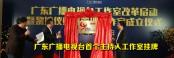 广东广播电视台首个主持人工作室挂牌