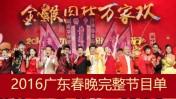 2016广东春晚完整节目单