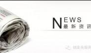 最新资讯:2016.05.26广东创新科技职业学院站,约定你!