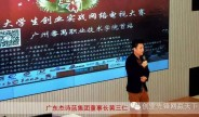 《创业先峰》第一站:广州番禺职业技术学院站
