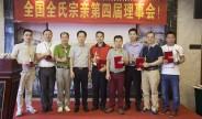 2017中华全氏宗亲会、全氏商会换届选举大会在重庆举行