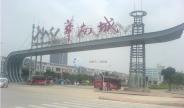 深圳华南城新型服务业的双创基地