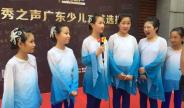 《新秀之声》2017广东省少儿才艺选拔赛盛大开场