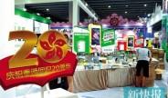 南国书香节正式开锣 新媒体引入书展成亮点