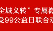 """""""全城义转""""99公益日联合劝募新闻发布会"""