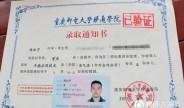重庆高校新生现最萌年龄差 相差13岁