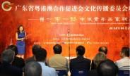 广东省粤港澳合作促进会文化传播委员会成立