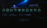 """""""康尔茜廉丹邑轩冬季新品发布会""""在广州盛大举行"""