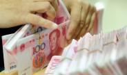 央行:前三季度人民币存款增加12.01万亿元