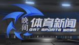 晚間體育新聞