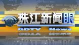珠江新聞眼