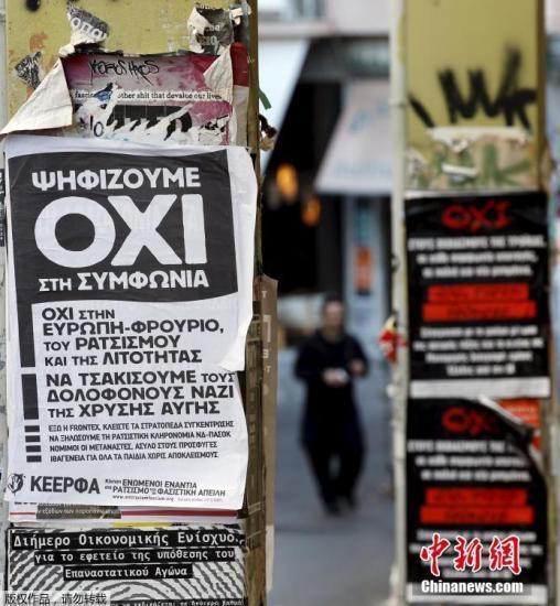 希腊债务问题全民公投开始 投票将持续12小时