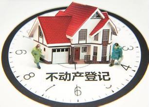 中山或将成为广东首个启动不动产登记的城市
