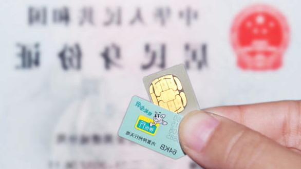 下月起阳江市民办电话卡核验用户身份证