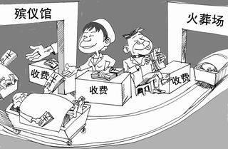 媒体剖析珠海市殡葬中心腐败窝案