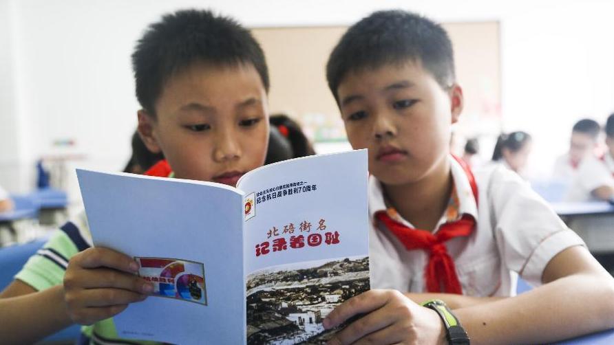 阳江城区小学开学第一课:重温抗战历史