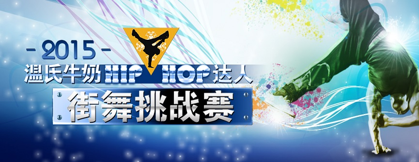HIPHOP达人街舞挑战赛