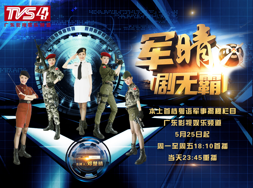 TVS4 军情剧无霸