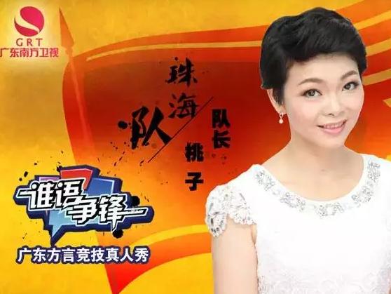 """珠海:城市中的""""小清新"""",美女主播邀你为城市战队加油!"""