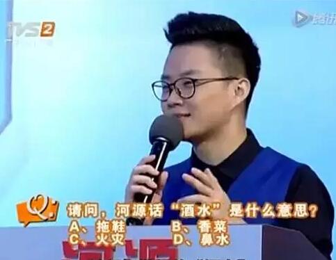 """【方言课堂】河源话题——""""酒水""""为何意?"""