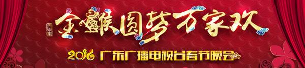 金猴圆梦万家欢--2016广东广播电视台春节晚会