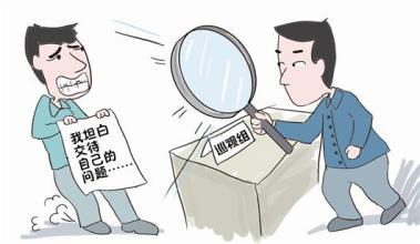 """王岐山工作报告:5400余党员干部向纪委""""自首"""""""