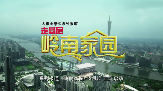 广东广播电视台推出大型全景式走基层系列报道《岭南家园》