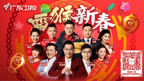 广东卫视给全国观众拜年了