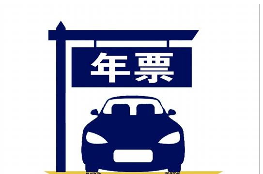 年票公开时限已过 广东15市仍