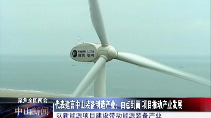 中山台 :代表建言中山装备制造产业